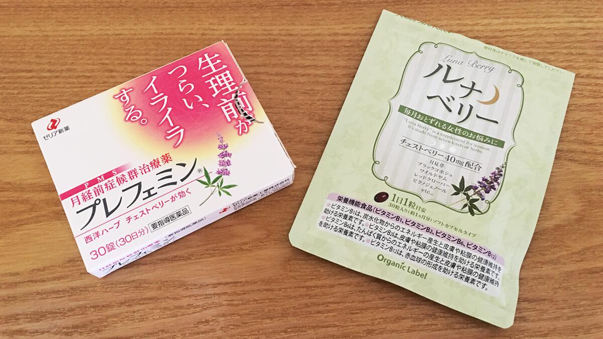 PMSの薬【プレフェミン】とPMSサプリ【ルナベリー】
