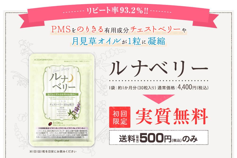 PMSサプリ【ルナベリー】のトクトクコースは、初回500円