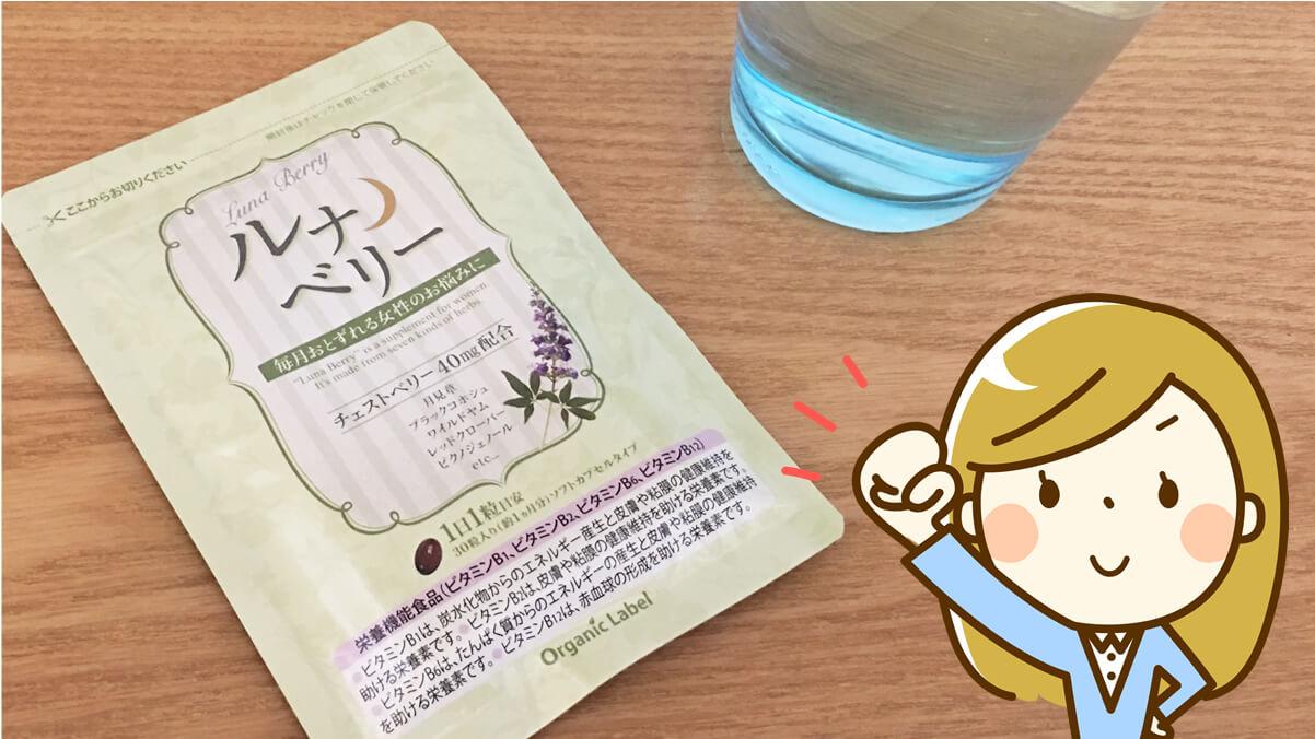 PMSサプリ【ルナベリー】