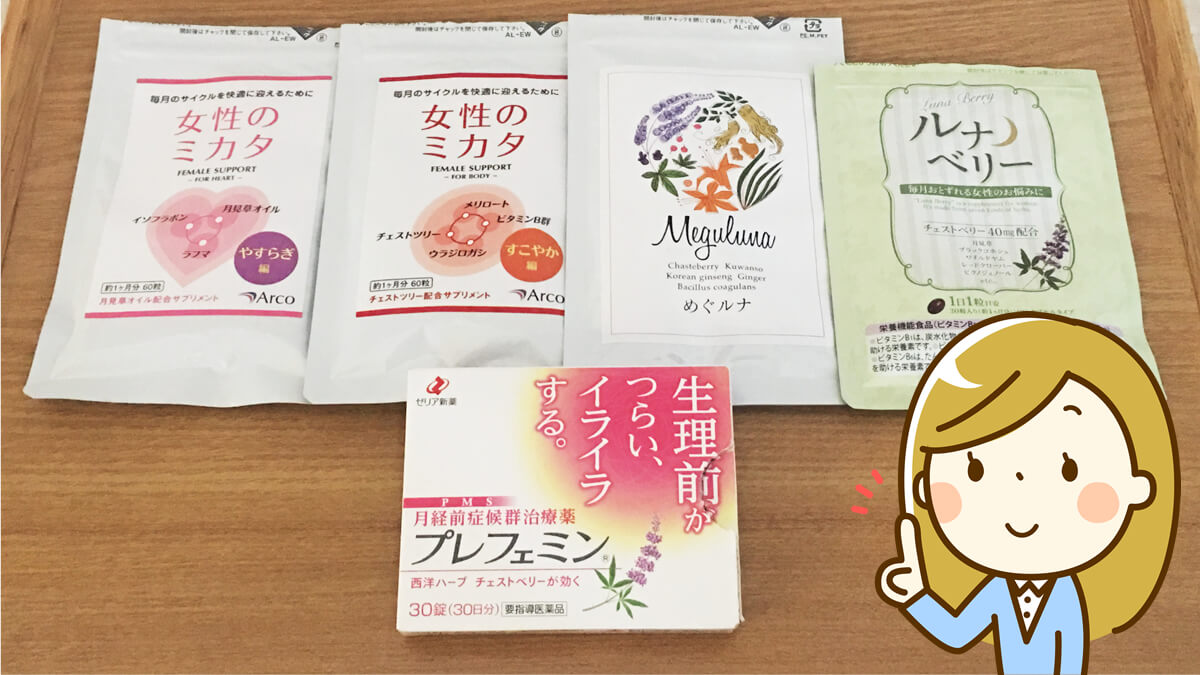 PMSサプリ3種類と、PMSの薬【プレフェミン】