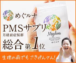 女性による、女性のためのPMSサプリ【めぐルナ】