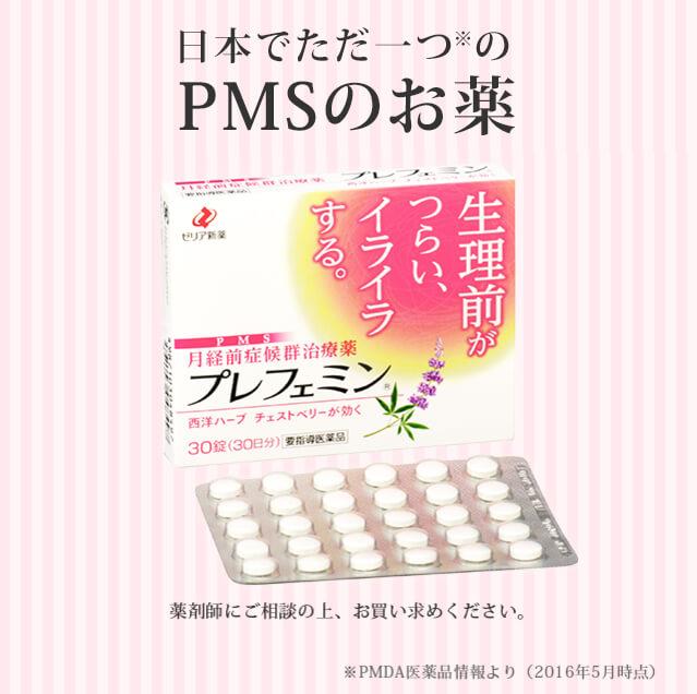 日本でただ1つのPMSの薬【プレフェミン】