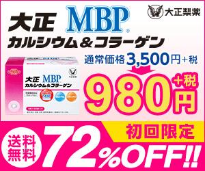 大正カルシウム&コラーゲン MBP
