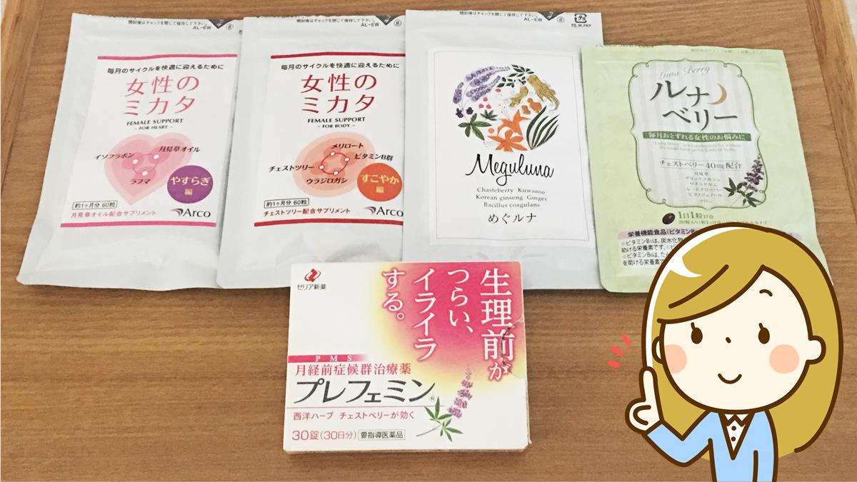 PMSサプリと薬
