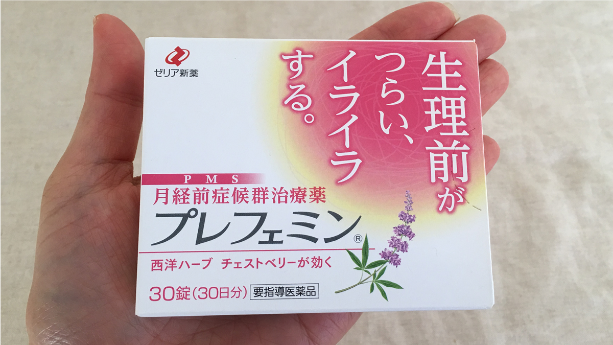 PMSの薬【プレフェミン】